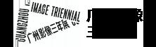 广州影像三年展